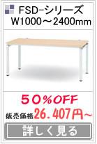 FSDシリーズ W1000〜2400mm