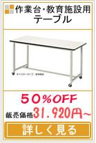 作業台・教育施設用テーブル