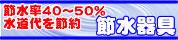 水道代の節約 節水率40〜50%節水