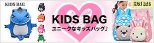 KIDS BAG ユニークなキッズバッグ♪