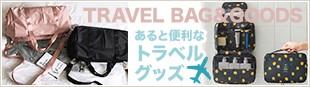 TRAVEL BAG&GOODS あると便利なトラベルグッズ