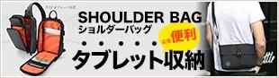 SHOULDER BAG ショルダーバッグ・タブレット収納にも便利