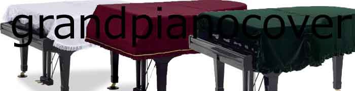 グランドピアノカバー