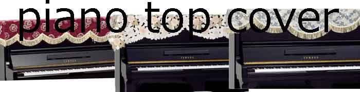 ピアノカバーtopcover