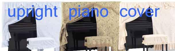 アップライトピアノカバー