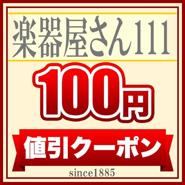 【楽器屋さん111】3000円以上ご注文で100円OFFクーポン 3回使用可能 全商品対象