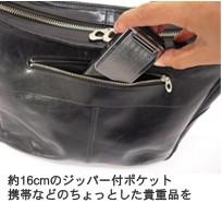 約16cmのジッパー付ポケット 携帯などのちょっとした貴重品を