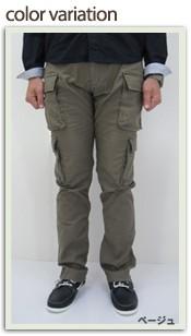 カラーバリエーション STUDIO ORIBE(スタジオオリベ) EP02-01 細身でスタイリッシュに穿ける 8ポケットカーゴパンツ(ベージュ)