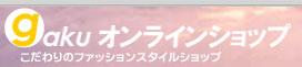 gakuオンラインショップ こだわりのファッションスタイルショップ