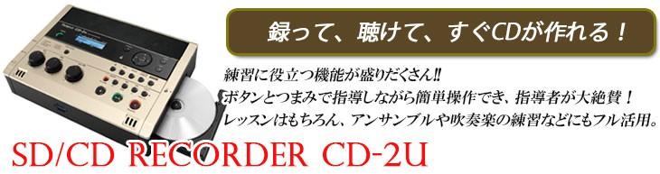 録って、聴けて、すぐCDが作れる!Roland SD/CD Recorder CD-2u