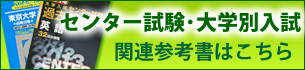 センター試験大学別入試関連書籍