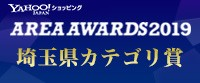 Yahoo! ショッピング AREA AWARDS 2019 埼玉県カテゴリ賞