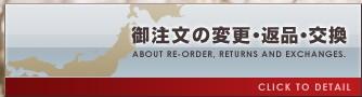 ご注文の変更・返品・交換