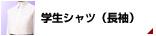 男子学生シャツ(長袖)