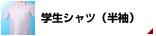 男子学生シャツ(半袖)