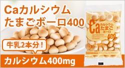 カルシウムたまごボーロ400 牛乳2本分のカルシウム!おいしく補給!