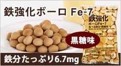 鉄強化ボーロFe-7 吸収の良いヘム鉄が6.7mg含有!おいしい黒糖味です