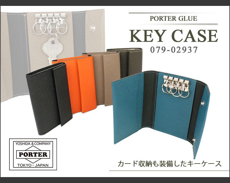 PORTER GLUE キーケース 079-02937