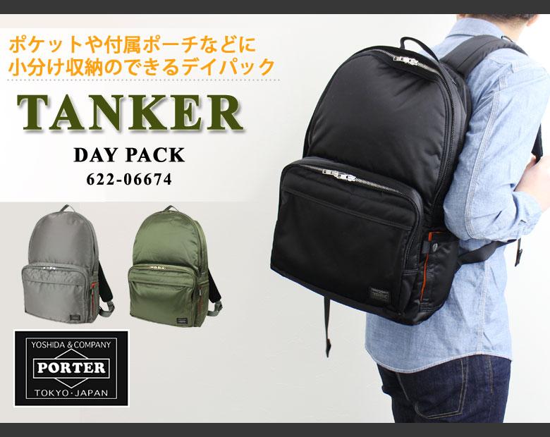 PORTER TANKER デイパック 622-06674
