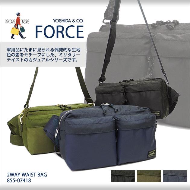 PORTER ポーター PORTER 吉田カバン バッグ フォース FORCE 2way ウエストバッグ ショルダーバッグ 855-07418