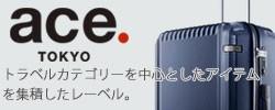 エーストウキョウ|ace.Tokyo