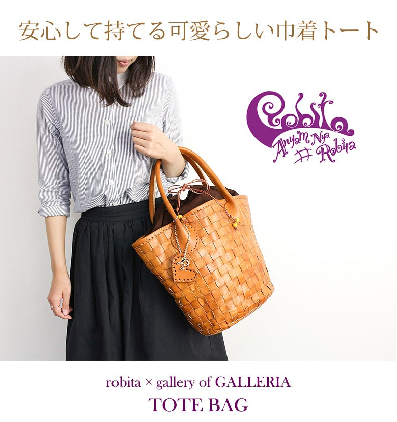 ロビタ robita トートバッグ レディース ANG-010