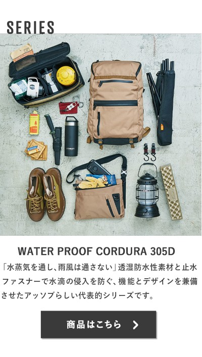 WATER PROOF CORDURA 305D