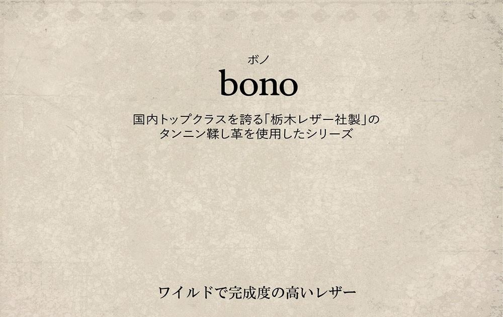 SLOW スロウ bono ボノ