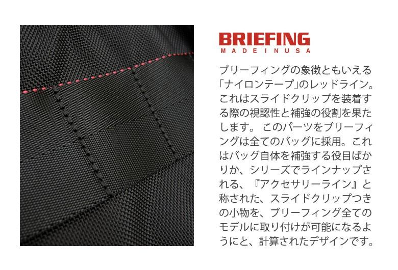 BRIEFING ブリーフィング ナイロンテープ