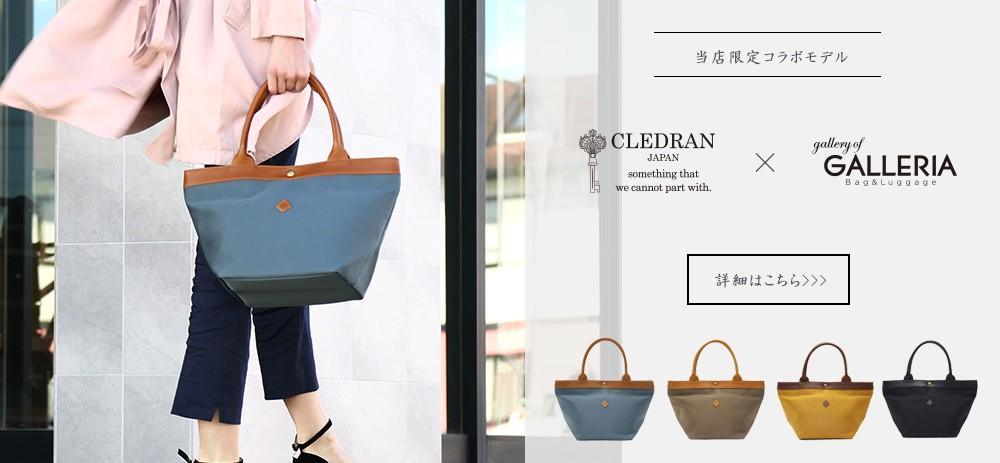 クレドラン 別注 当店限定 CL-2657