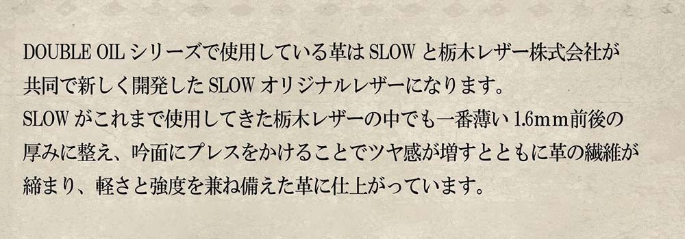 SLOW DOUBLE OIL ダブルオイル