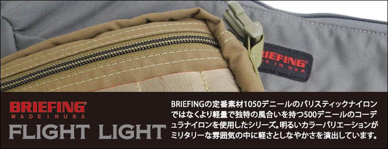 BRIEFING ブリーフィング FLIGHT LIGHT フライトライト