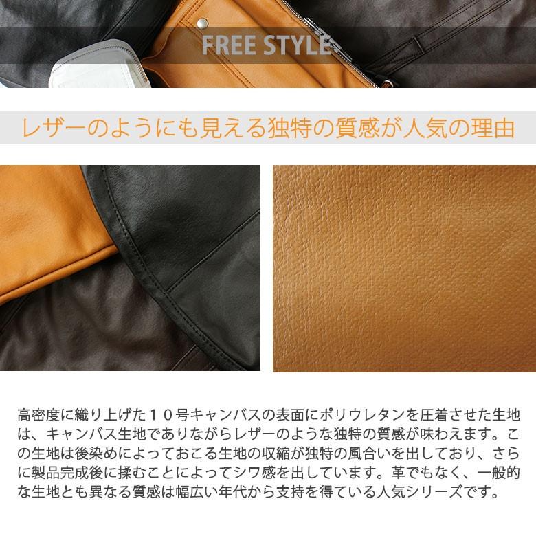 FREE STYLE フリースタイル