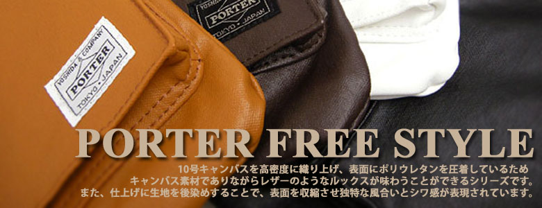 PORTER ポーター FREE STYLE フリースタイル