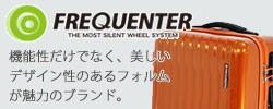 フリクエンター|FREQUENTER