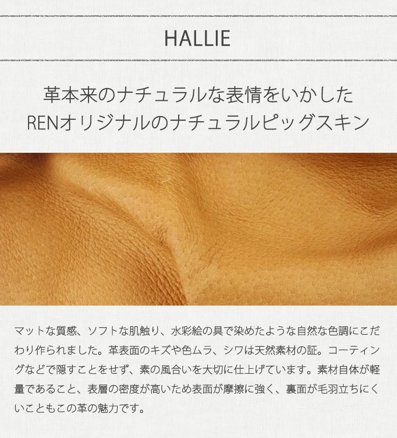 REN レン HALLIE ハリー