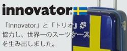 イノベーター|Innovator