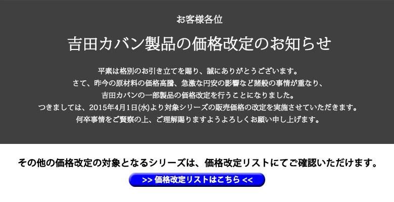 吉田カバン 価格改定