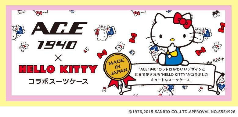 ハローキティスーツケース キティちゃん スーツケース