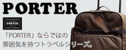 ポーター|PORTER