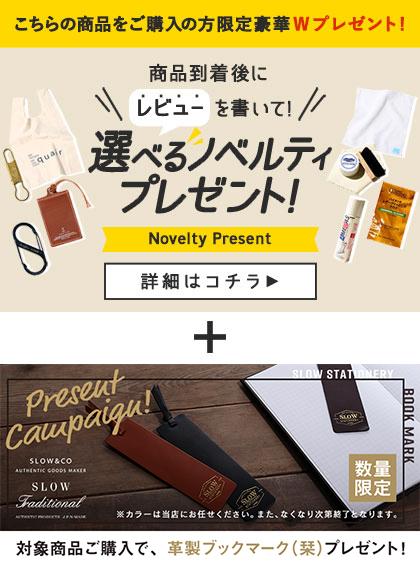 商品レビュー投稿で選べるノベルティプレゼント!