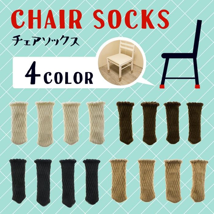 椅子脚カバー かわいい シンプル おしゃれ