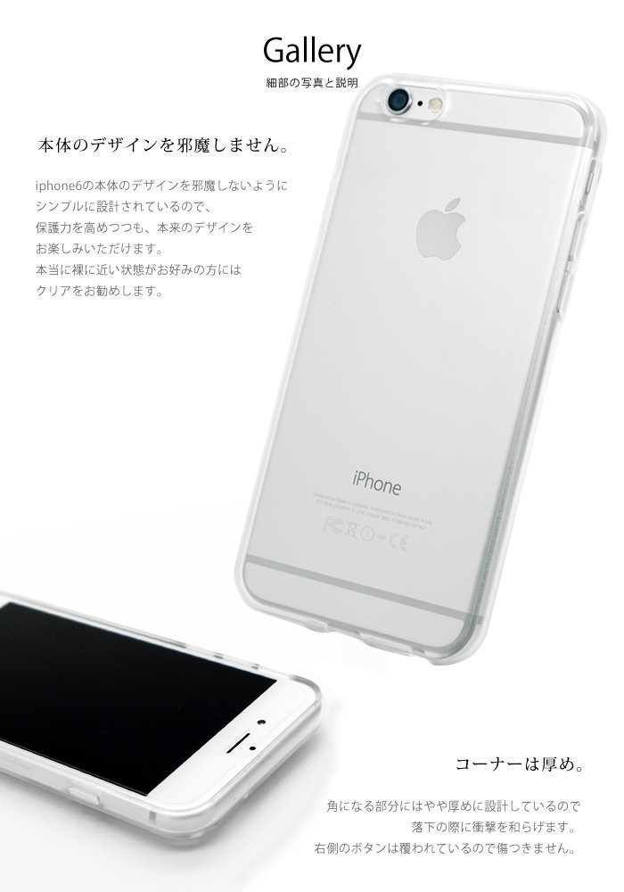 Gallery+ iphone5 iphone5s iphone6 iphone6s TPU ハードシリコンiphoneケース カバー001 clear クリア 透明 カラー 色 白 スケルトン