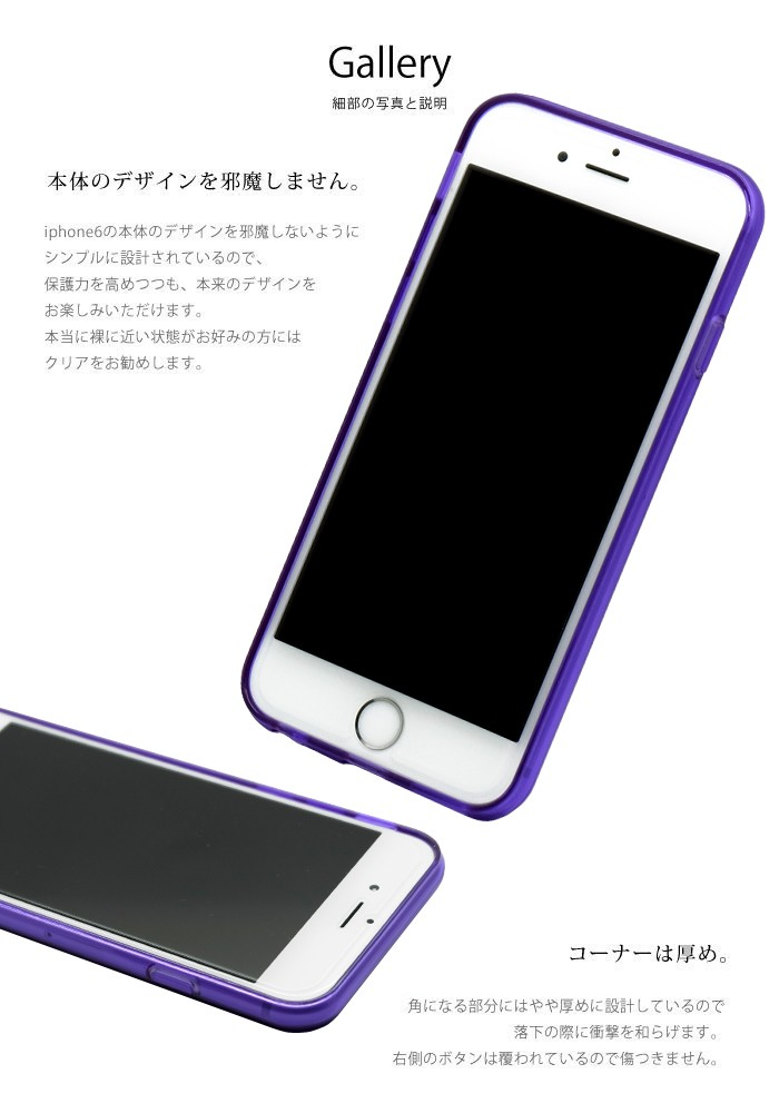 Gallery+ iphone5 iphone5s iphone6 iphone6s TPU ハードシリコンiphoneケース カバー001 purple 紫色 ムラサキ ピンク カラー 色 パープル