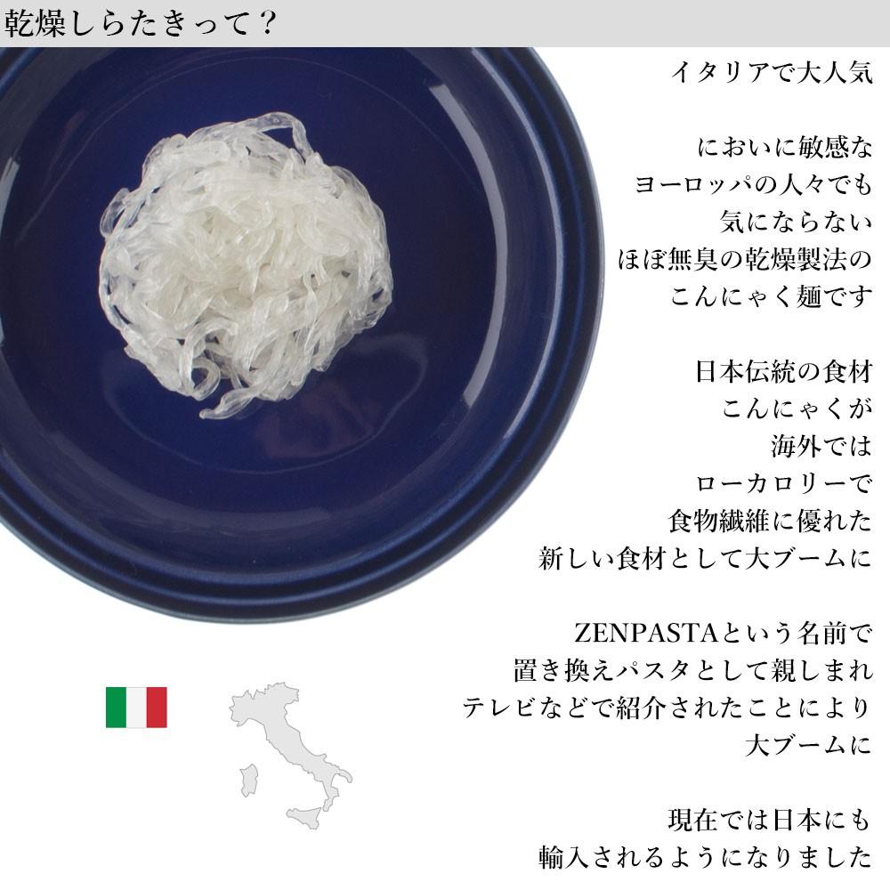 こんにゃく麺 ゼンパスタ 乾燥しらたき 乾燥糸こんにゃく 無農薬 こんにゃくラーメン ダイエット食品 満腹 こんにゃくパスタ ゼンヌードル
