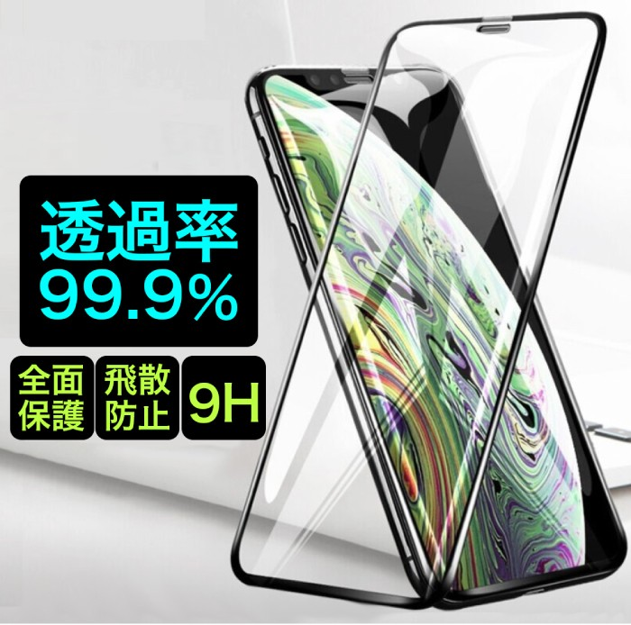 強化ガラスフィルム  液晶保護フィルム iPhone アイフォン 11pro 11 XR SE2 se 8 7 Xs X