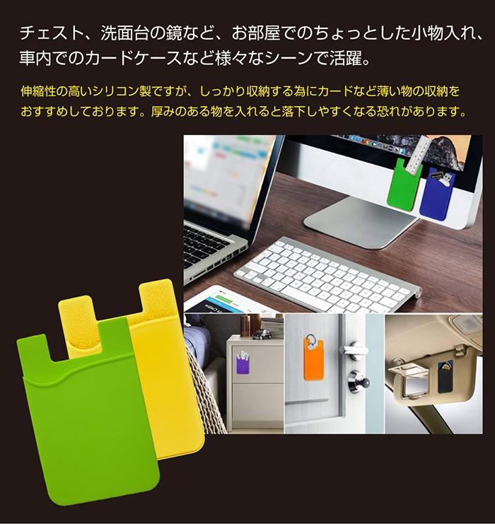 スマホ カード収納 カードポケット 背面ポケット 貼り付け カードケース カードホルダー シリコン ICカード 定期券