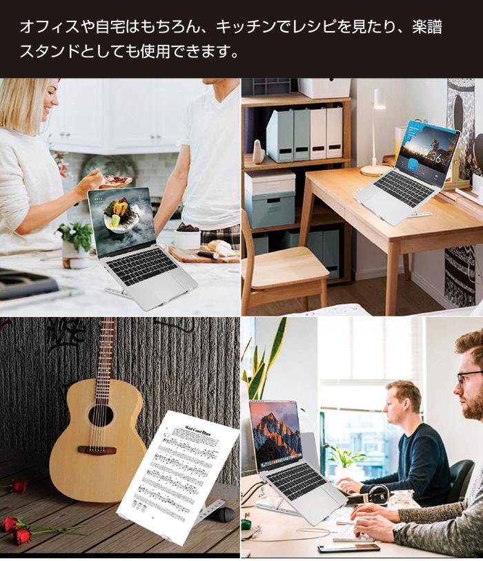 ノートパソコンスタンド PCスタンド