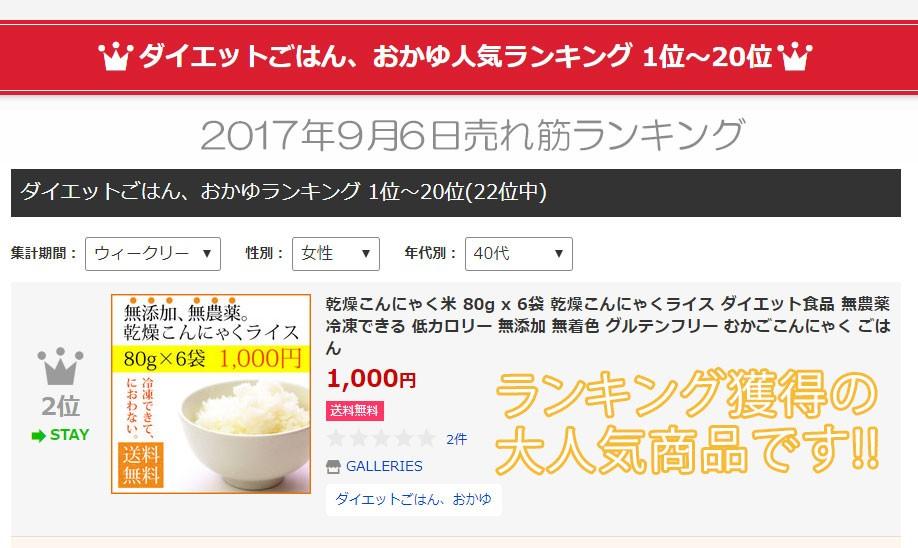 こんにゃく米 こんにゃくご飯 ランキング 人気 おすすめ