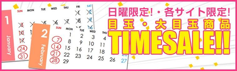 目玉・大目玉商品TIMESALE!!